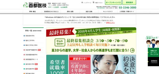 専門学校 首都医校(東京)公式ホームページ