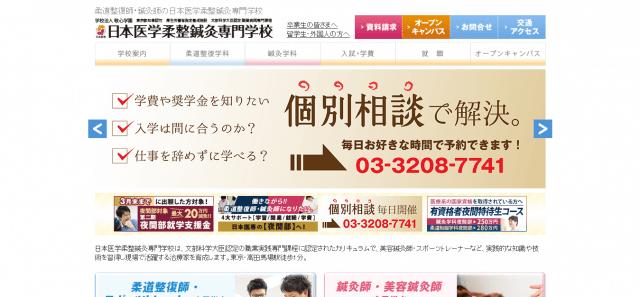 日本医学柔整鍼灸専門学校公式ホームページ