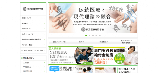 東京医療専門学校公式ホームページ