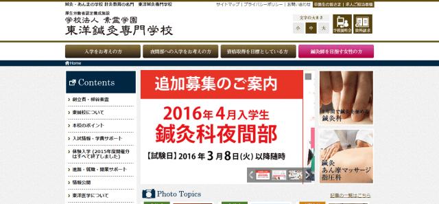 東洋鍼灸専門学校公式ホームページ
