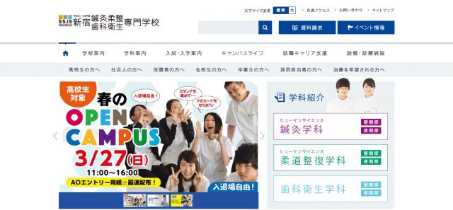 新宿鍼灸柔整歯科衛生専門学校公式ホームページ