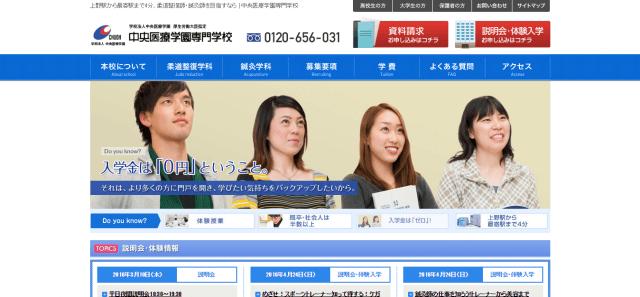 中央医療学園専門学校公式ホームページ