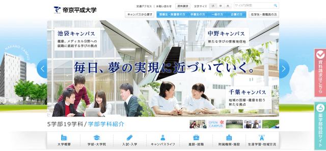 帝京平成大学公式ホームページ