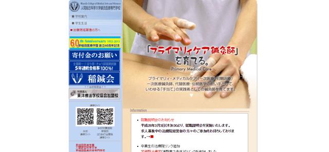 人間総合科学大学鍼灸医療専門学校(旧称:早稲田医療専門学校)公式ホームページ