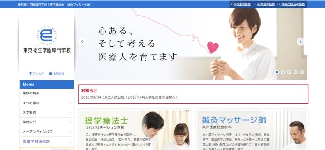 東京衛生学園専門学校公式ホームページ
