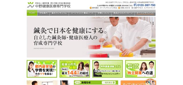 中野健康医療専門学校ホームページ
