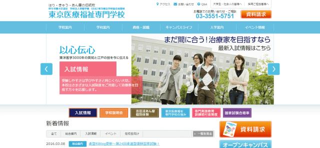 東京医療福祉専門学校公式ホームページ
