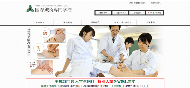 国際鍼灸専門学校ホームページ