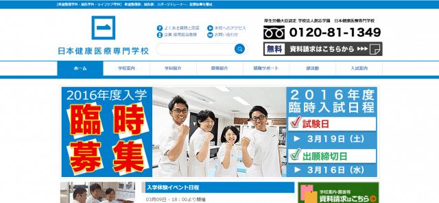 日本健康医療専門学校公式ホームページ
