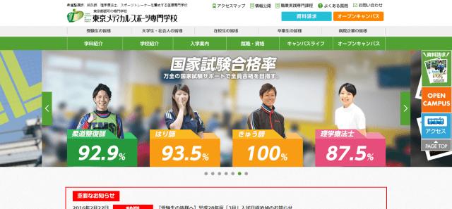 東京メディカルスポーツ専門学校公式ホームページ
