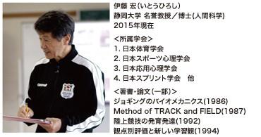 静岡大学伊藤宏教授