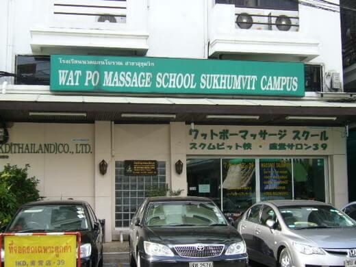 バンコクでタイ古式マッサージ体験 ワットポー・マッサージスクール