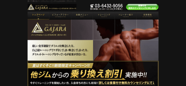 食べて痩せる六本木・港区のプライベート・パーソナルジム スポーツジム【GAJARA(ガジャーラ)】