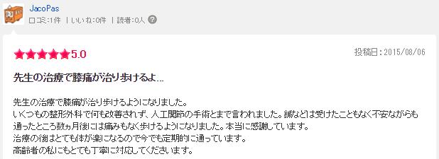あんさんぶる治療院の口コミ 杉並区【エキテン】5