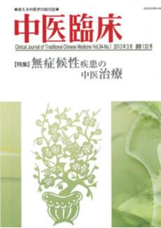 中医臨床-通巻130号-vol-33-no-3