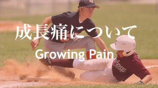 成長痛は膝かかとだけ?対処法と幼児と中高生だと違う特徴とは