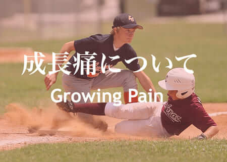 成長痛とは