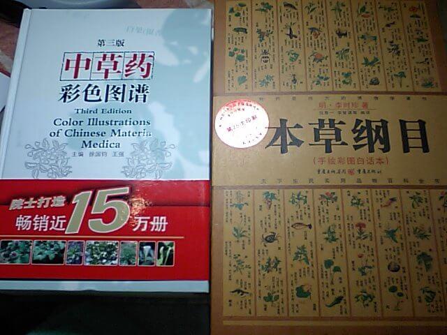 台湾漢方系の書籍2冊中薬のカラー辞典と、本草綱目