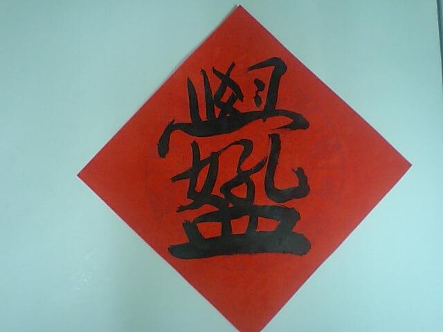 台湾縁起のいい文字