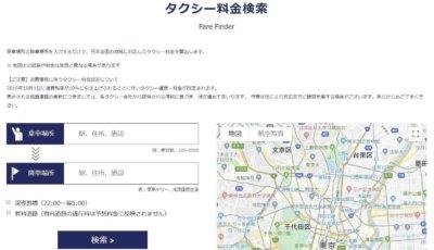 タクシー料金検索