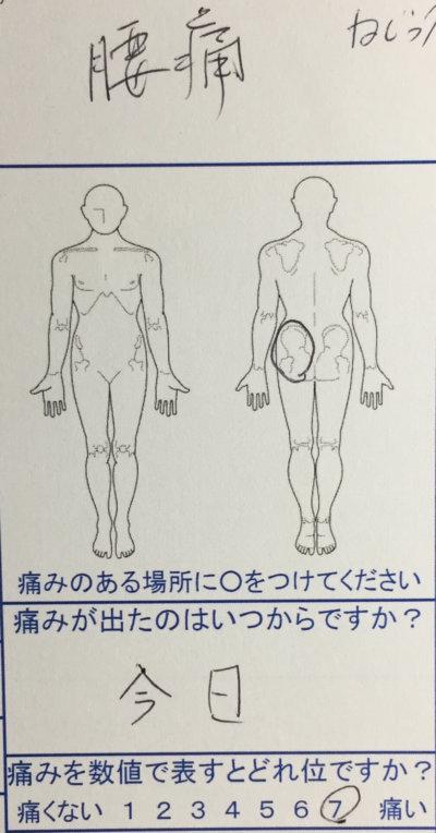 さっきぎっくり腰になった40代男性【歩くのも立ち上がるのも辛い】鍼灸治療で改善した1症例