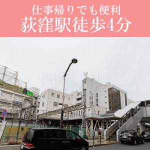 通いやすい特徴2治療院は荻窪駅徒歩4分