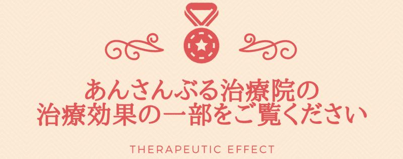 あんさんぶる治療院の治療効果の一部をご覧ください。