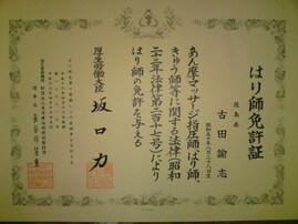 国家資格はり師免許