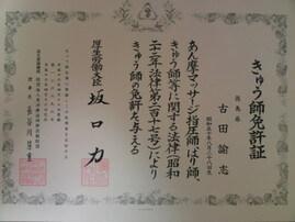 国家資格きゅう師免許