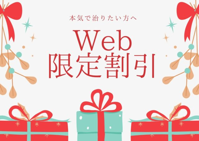 Web限定割引サイドバー