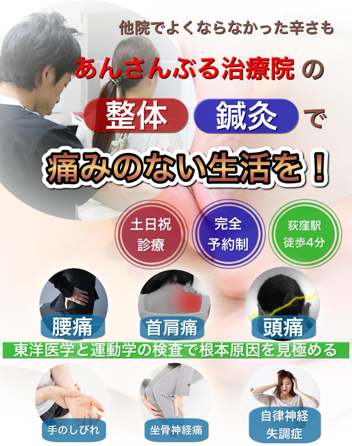 荻窪で評判の整体院!肩こり腰痛治療で改善
